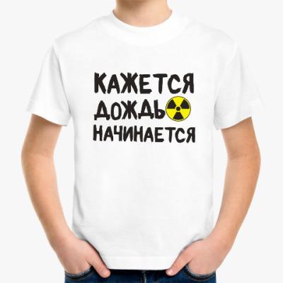 Детская футболка радиактивный дождь