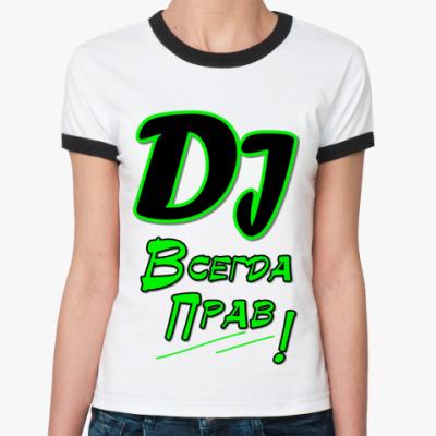Женская футболка Ringer-T 'DJ всегда прав!'