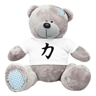 Плюшевый мишка Тедди Иероглиф 'Сила'