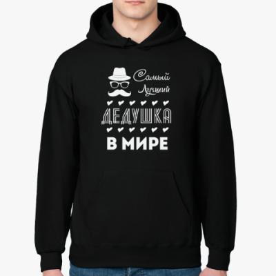 Толстовка худи Самый Лучший Дедушка!