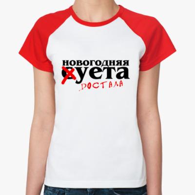 Женская футболка реглан  Суета достала