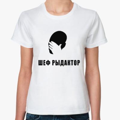 Классическая футболка Шеф рыдактор