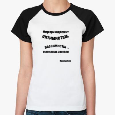 Женская футболка реглан Жизнь принадлежит оптимистам