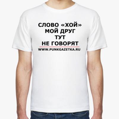 Футболка Хой