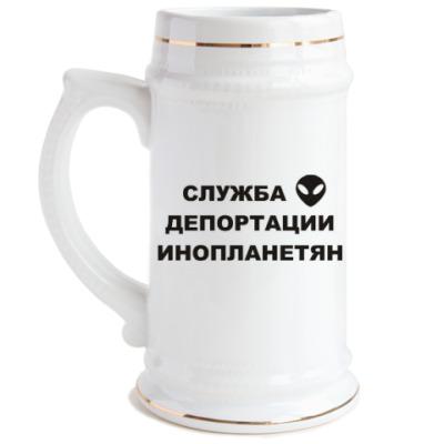Пивная кружка Служба Депортации Инопланетян