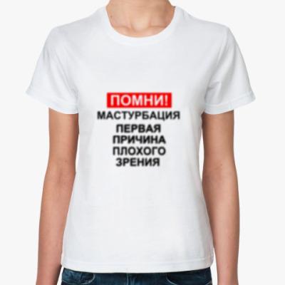 Классическая футболка 'Помни!'