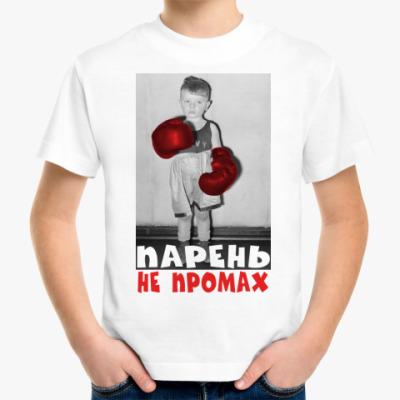 Детская футболка НЕ ПРОМАХ