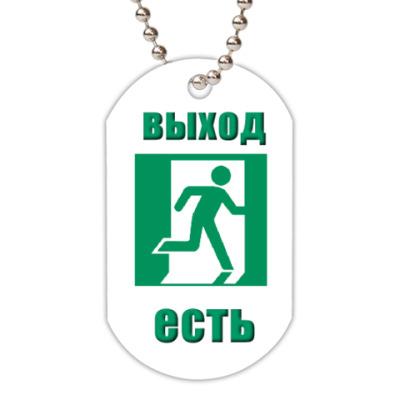 Жетон dog-tag 'Выход есть'