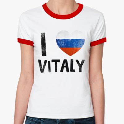 Женская футболка Ringer-T  I LOVE VITALY