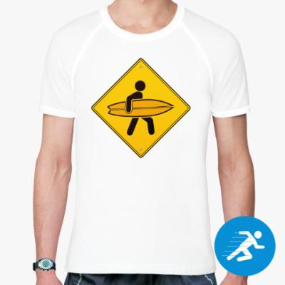 Спортивная футболка Caution! Surfers!
