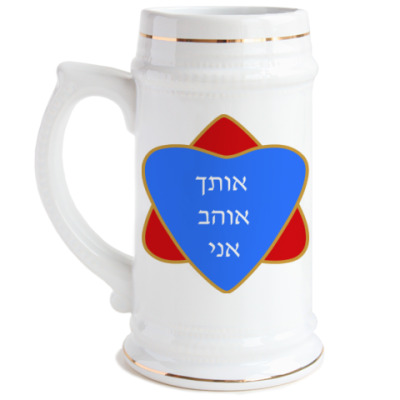 Пивная кружка Я люблю тебя по-еврейски