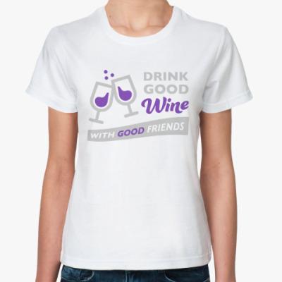 Классическая футболка Хорошее Вино и друзья
