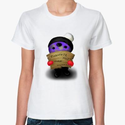 Классическая футболка Подарите мне свою улыбку!