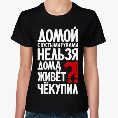 Женская футболка Дома живёт чёкупил