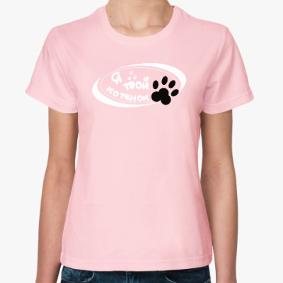 Женская футболка 'Я твой котенок'