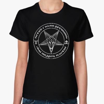 Женская футболка Не дружи с плохими нами.