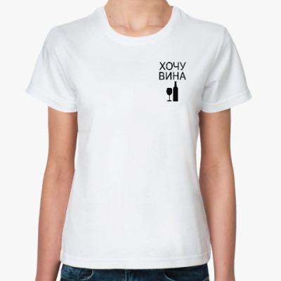 Классическая футболка 'ХОЧУ ВИНА'