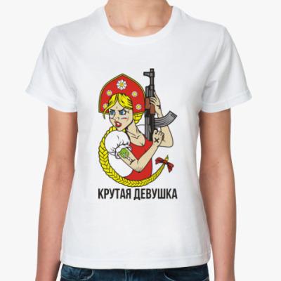 Классическая футболка Россия Патриот Девушка АКМ74