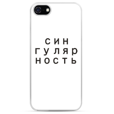 Чехол для iPhone Сингулярность
