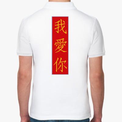 Рубашка поло Я люблю тебя по-китайски