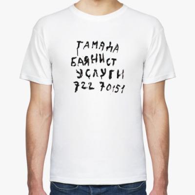 Футболка Тамада