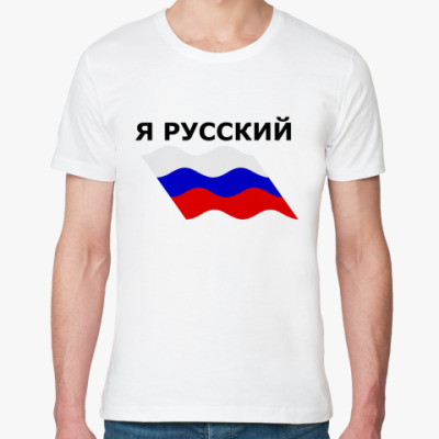 Футболка из органик-хлопка Российская Федерация