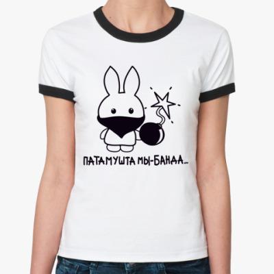 Женская футболка Ringer-T   (ч/б) Банда