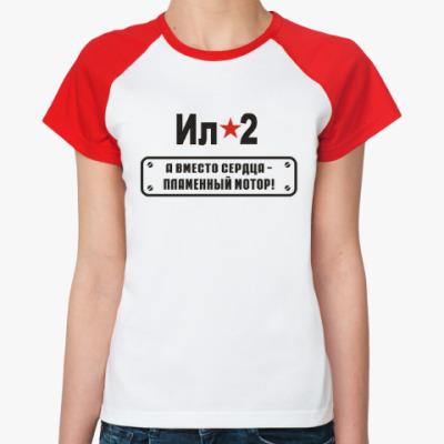 Женская футболка реглан ИЛ-2