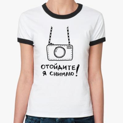 Женская футболка Ringer-T Отойдите, я снимаю