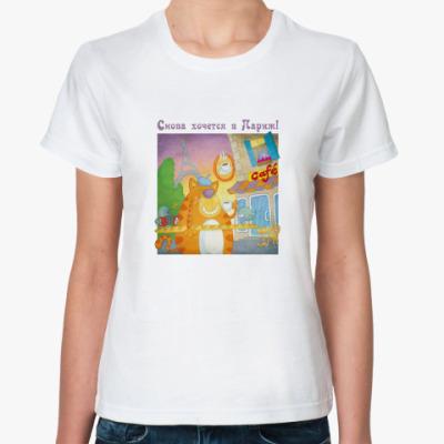 Классическая футболка 'Хочу в париж!'