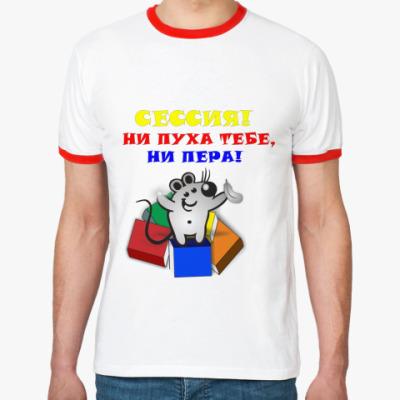Футболка Ringer-T Сессия!