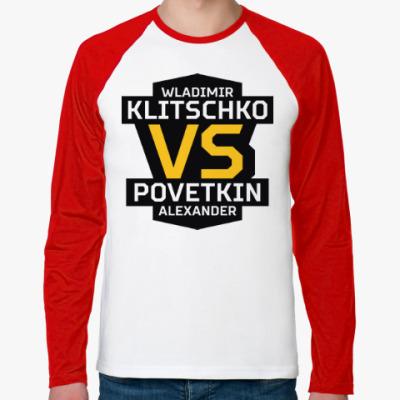 Футболка реглан с длинным рукавом Кличко-Поветкин