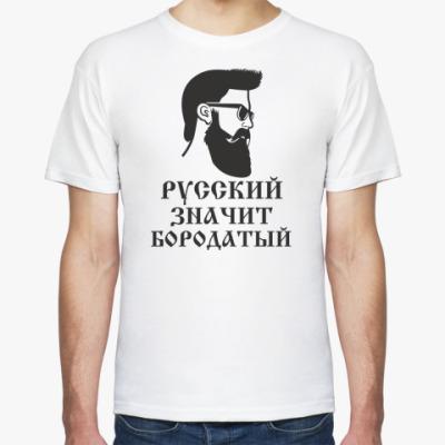 Футболка Русский значит бородатый
