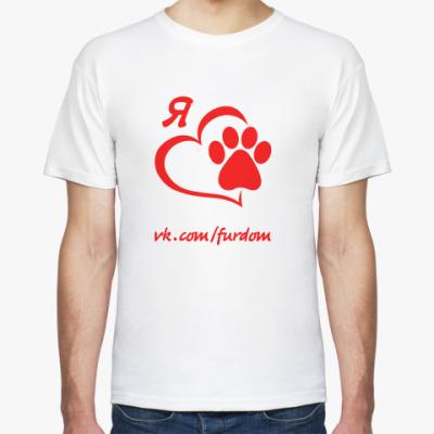 Футболка Я люблю ФурДом, красный лого