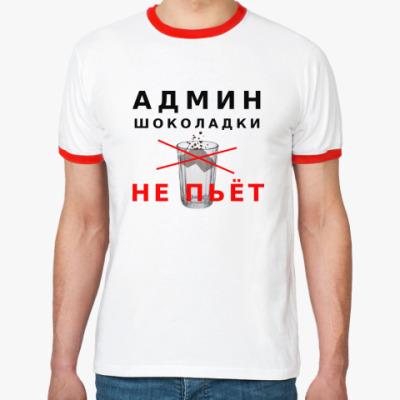 Футболка Ringer-T Админ шоколадки не пьёт!