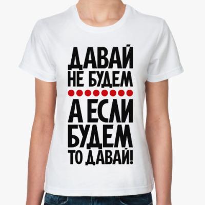 Классическая футболка Давай не будем