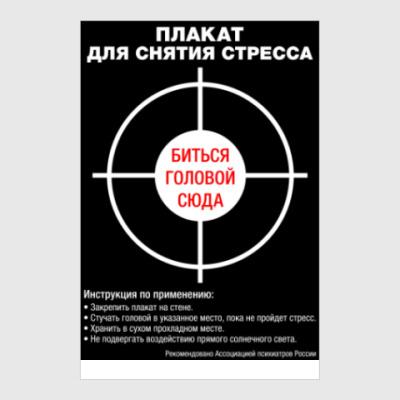 Плакат для снятия стресса
