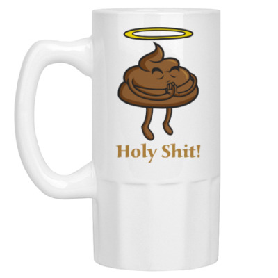 Пивная кружка Holy shit