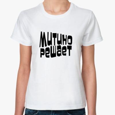Классическая футболка Митино