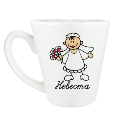 Чашка Латте Невеста