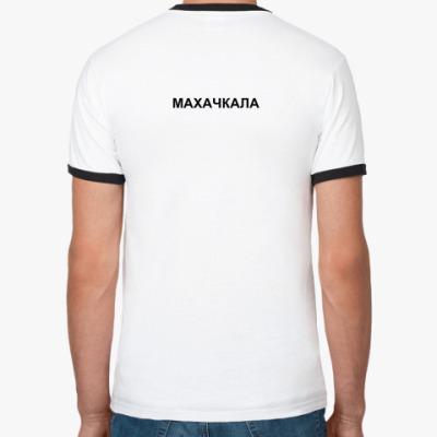 Футболка Ringer-T Махачкала
