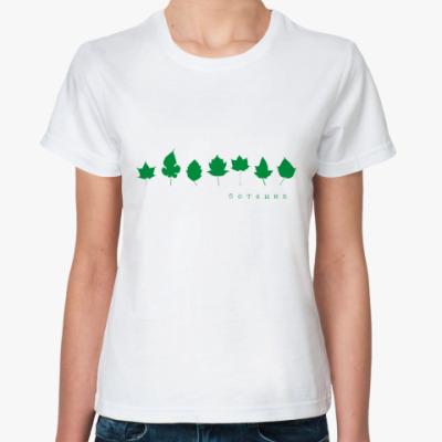 Классическая футболка Ботаник