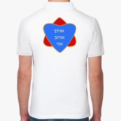 Рубашка поло Я люблю тебя по-еврейски