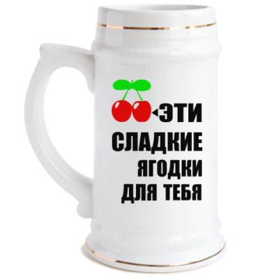 Пивная кружка Сладкие ягодки