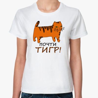 Классическая футболка Почти тигр!
