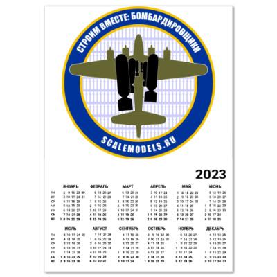 Календарь Бомбардировщики A4