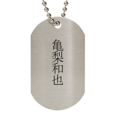 Жетон dog-tag   Каме kanji