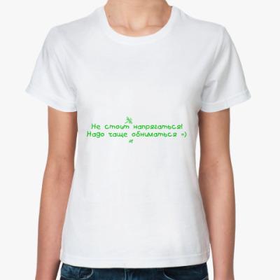 Классическая футболка Не стоит напрягаться