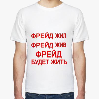 Футболка ФРЕЙД будет жить