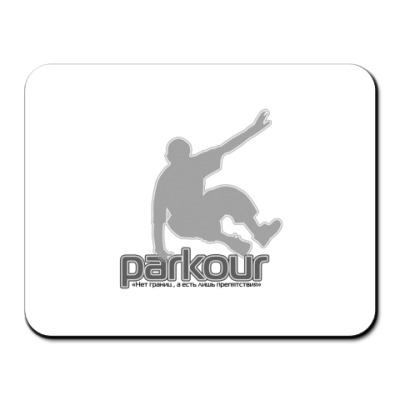 Коврик для мыши Паркур